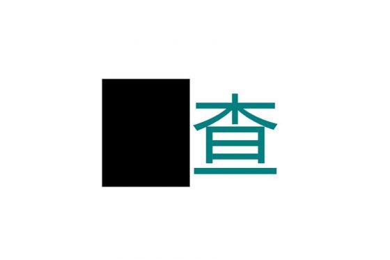 Kocarek Gmbh Fachuebersetzungen Die Zensur des chinesischen Buchmarkts